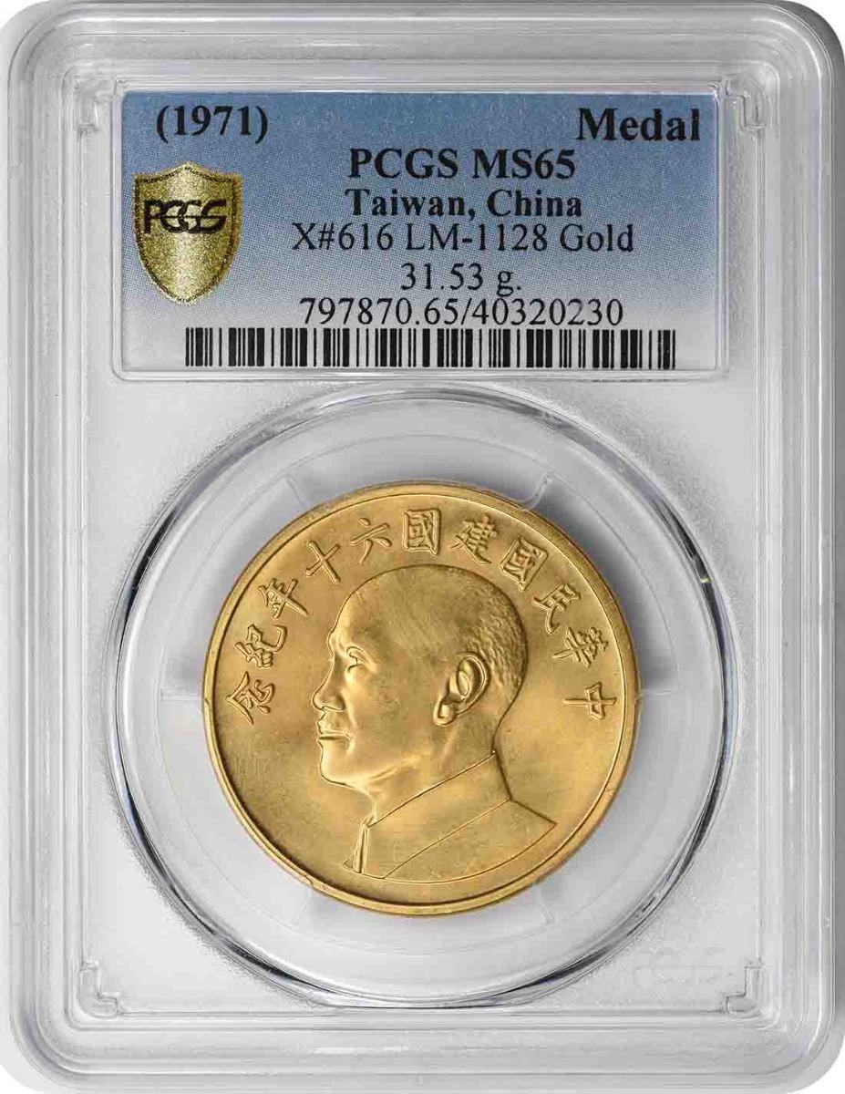 (1971) Taiwan Gold Medal 31.53g GW MS65 PCGS